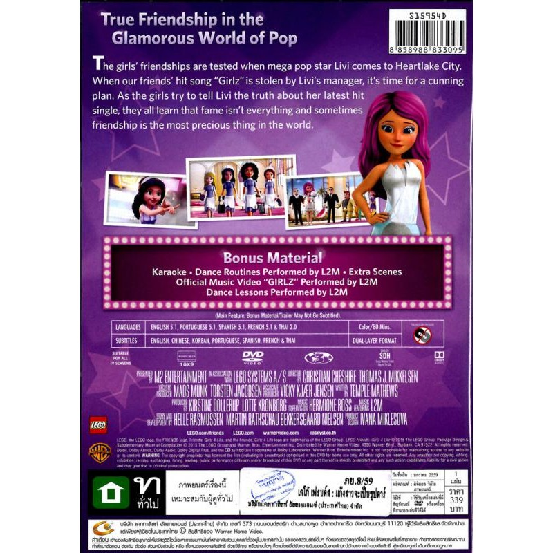 Lego Friends Girlz 4 Life Dvd